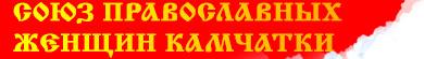 Союз православных женщин Камчатки